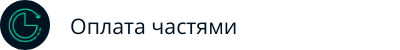 Оплата частями от Lisoped.ua