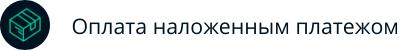 Оплата наложенным платежом от Lisoped.ua